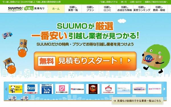 SUUMO引越し見積もりのトップページ